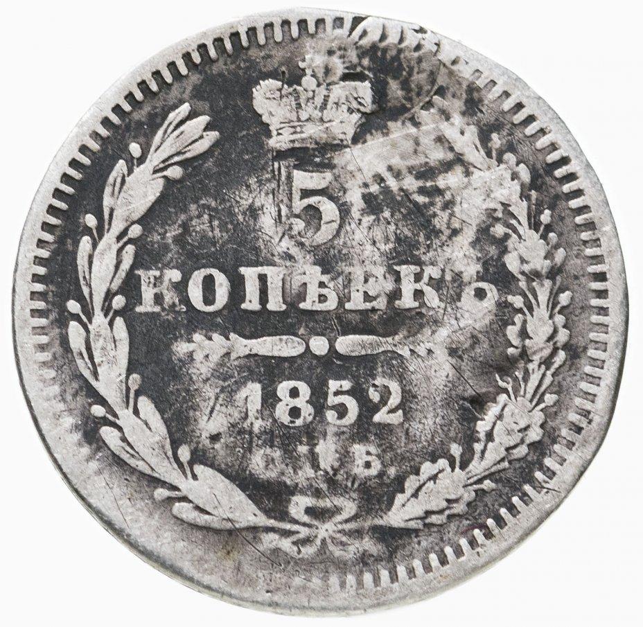 купить 5 копеек 1852 СПБ-ПА