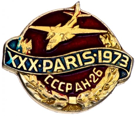 купить Значок Авиация СССР АН - 26  XXX  Авиасалон Париж 1973   (Разновидность случайная )