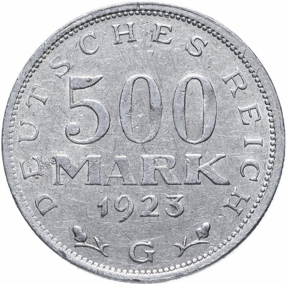"""купить Германия 500 марок 1923 """"G"""""""