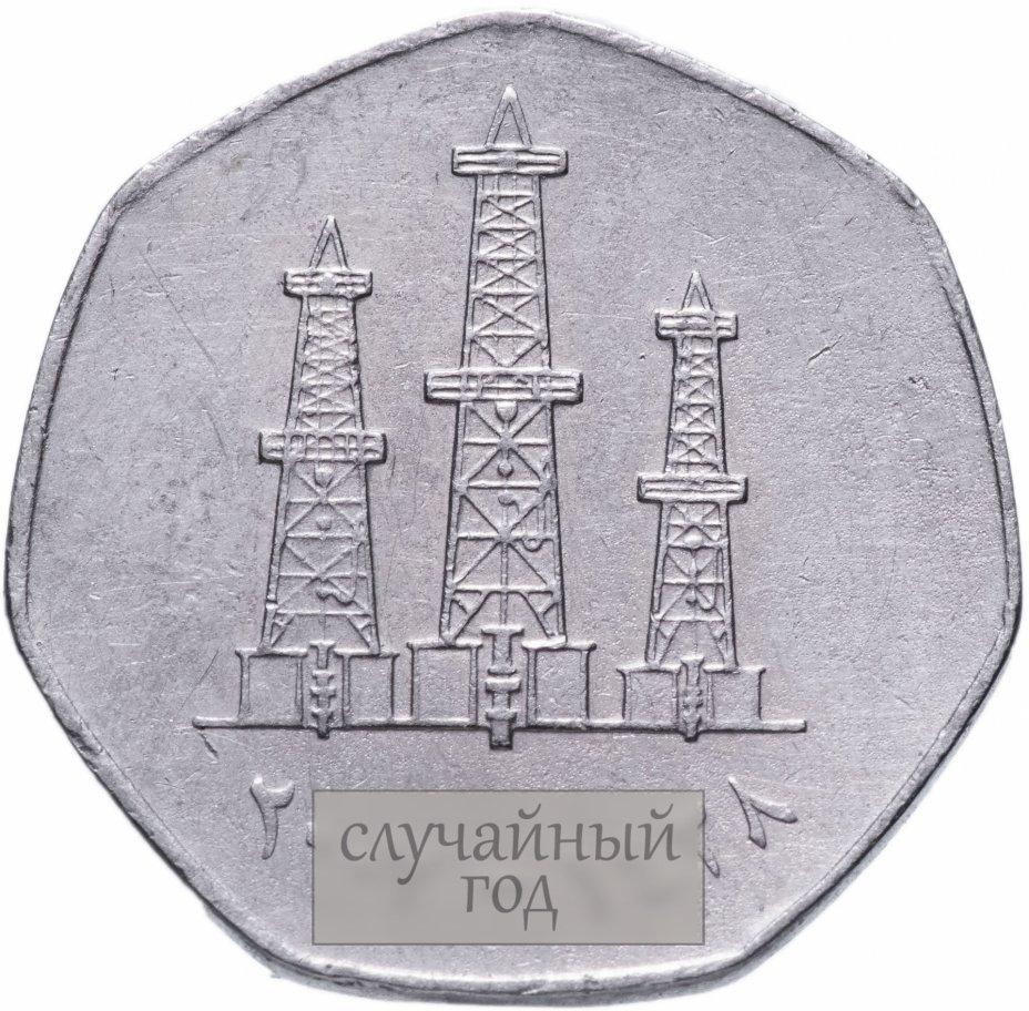 купить ОАЭ 50 филсов (fils) 1995-2007 не магнетик, случайная дата