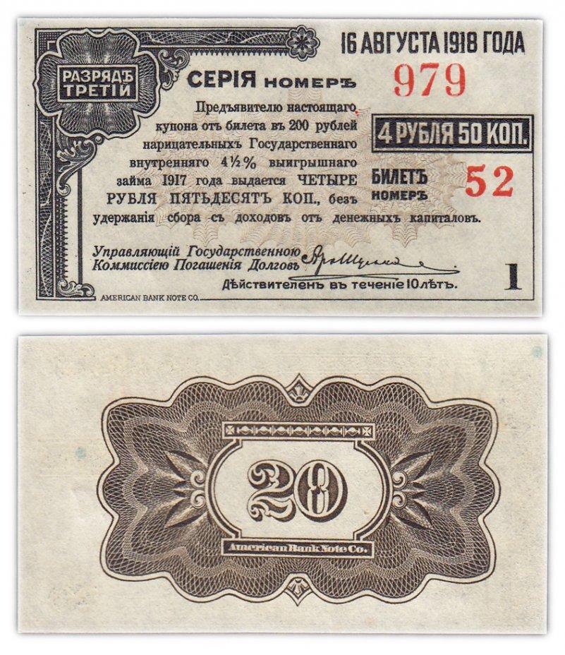 купить Купон на 4 рубля 50 копеек (от 200 рублей 1917, разряд 3)