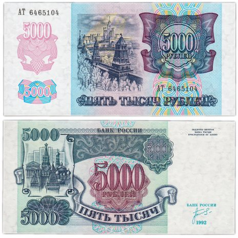 купить Россия 5000 рублей 1992