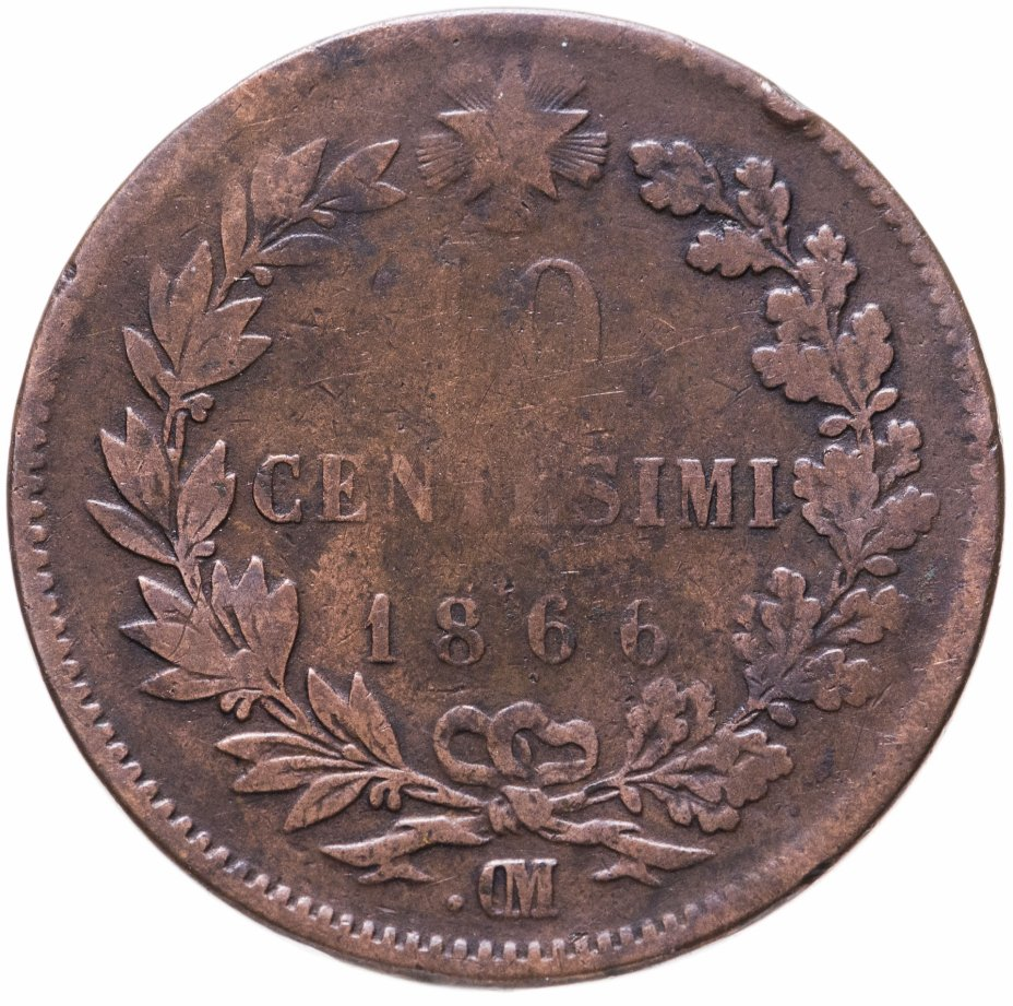 """купить Италия 10 чентезимо (centesimi) 1866 .OM, знак монетного двора """".OM"""" - Страсбург (Точка перед """"OM"""")"""