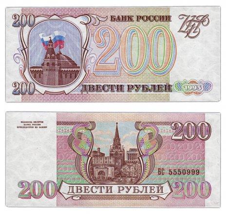 купить 200 рублей 1993 бумага серая, красивый номер 5550999 ПРЕСС