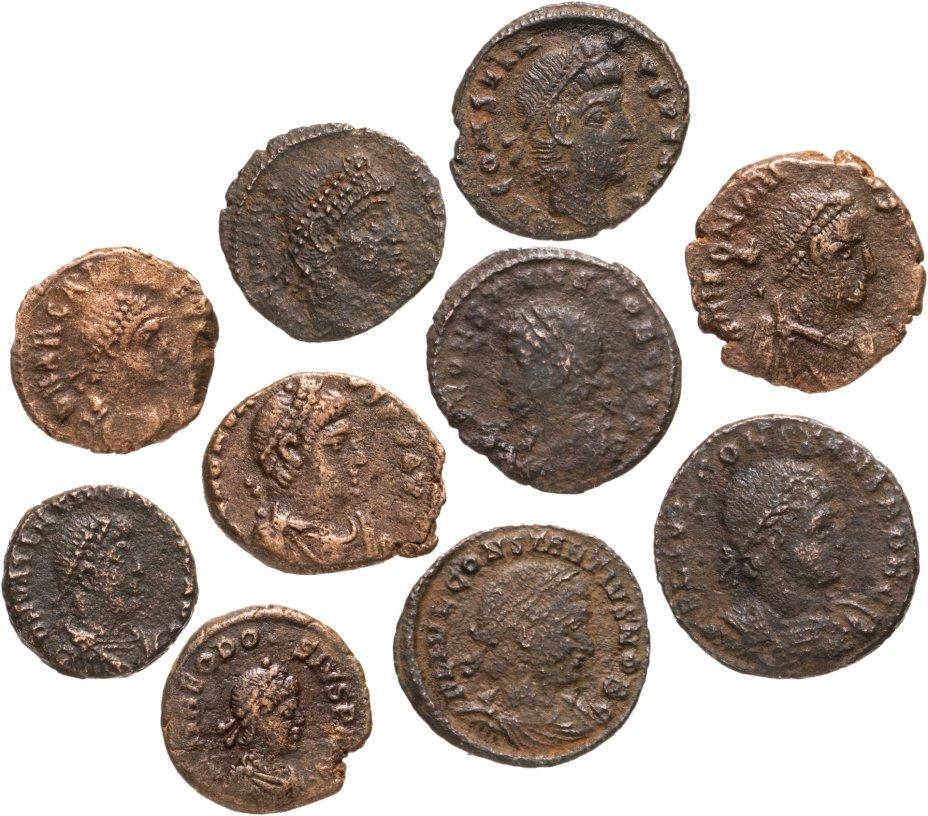 купить 10 монет Римской империи III-V вв (состояние F-VF)