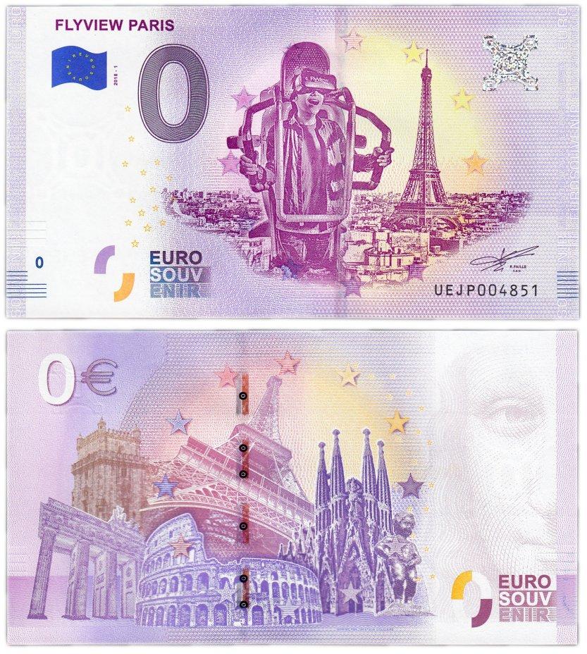 купить 0 евро (euro) «Виртуальный полет над Парижем» 2018 1-серия (UE JP-1)