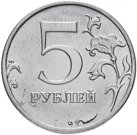 купить 5 рублей 2017 года ММД
