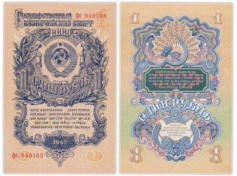 купить 1 рубль 1947 16 лент, 2-й тип шрифта, тип литер маленькая/маленькая, В47.1.8 по Засько ПРЕСС