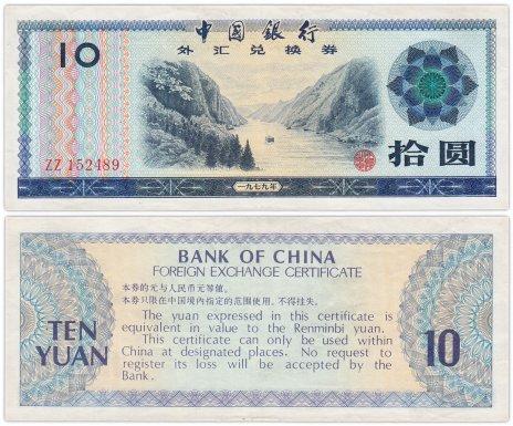 купить Китай валютный сертификат 10 юань 1979 (Pick FX5)