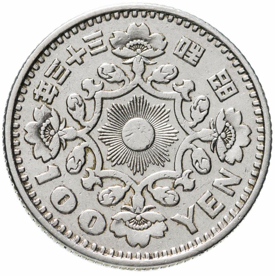 купить Япония 100 йен (yen) 1958