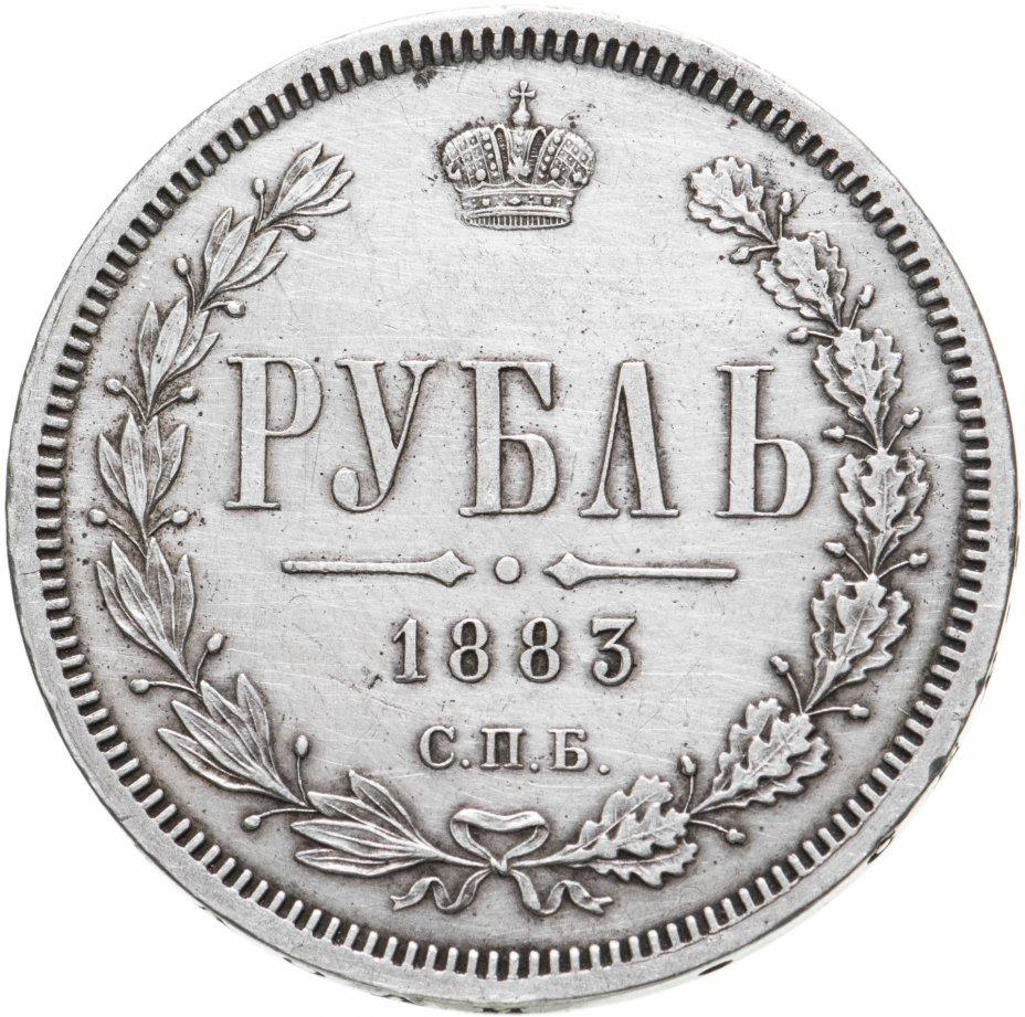 купить 1 рубль 1883 СПБ-ДС