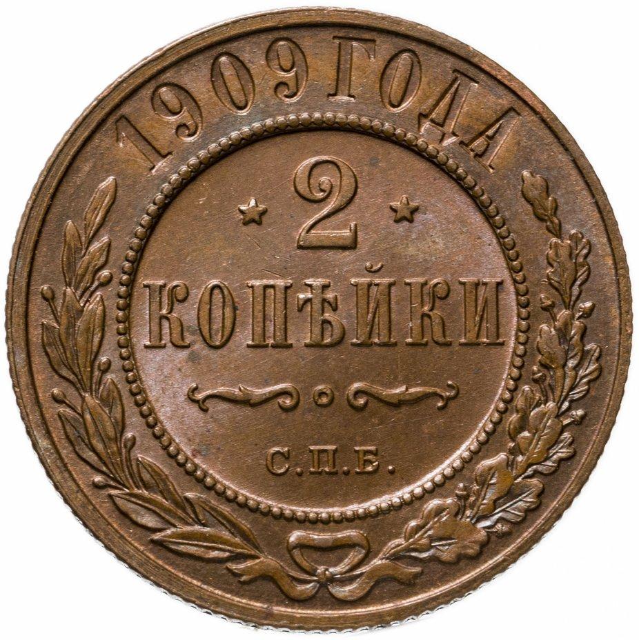 купить 2 копейки 1909 СПБ