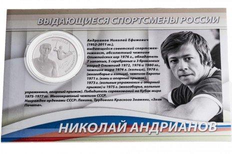 купить 2 рубля 2014 ММД Proof Андрианов Н.Е. в буклете