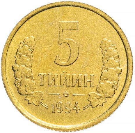 купить Узбекистан 5 тийин 1994 с малой цифрой
