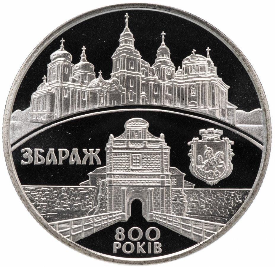 """купить Украина 5 гривен 2011 """"800 лет городу Збараж"""""""