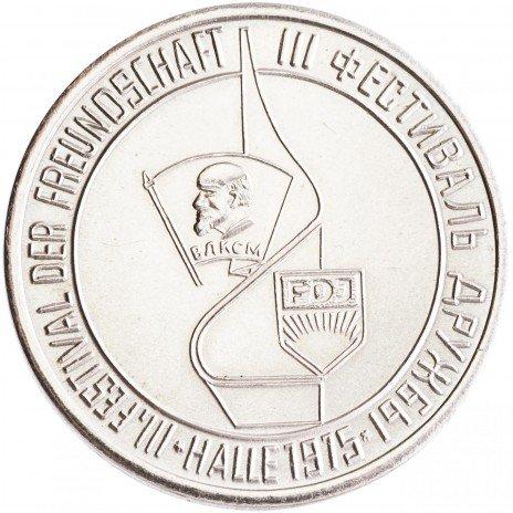 """купить Медаль """" III Фестиваль Дружбы """" 1975"""