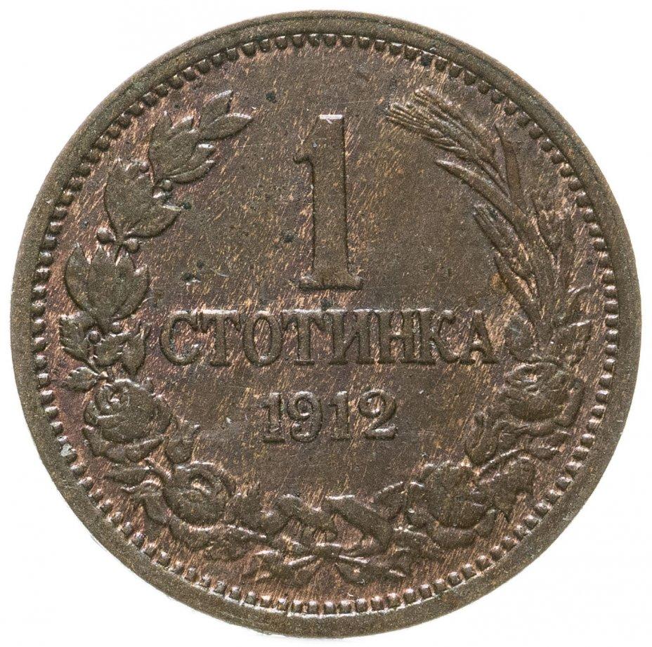 купить Болгария 1 стотинка 1912