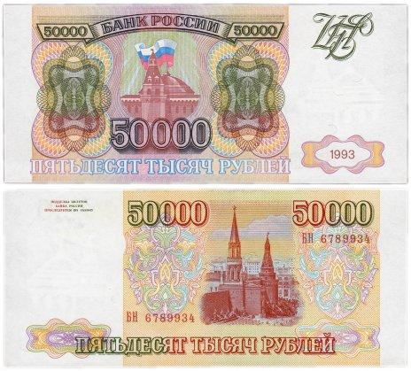 купить 50000 рублей 1993 (без модификации)