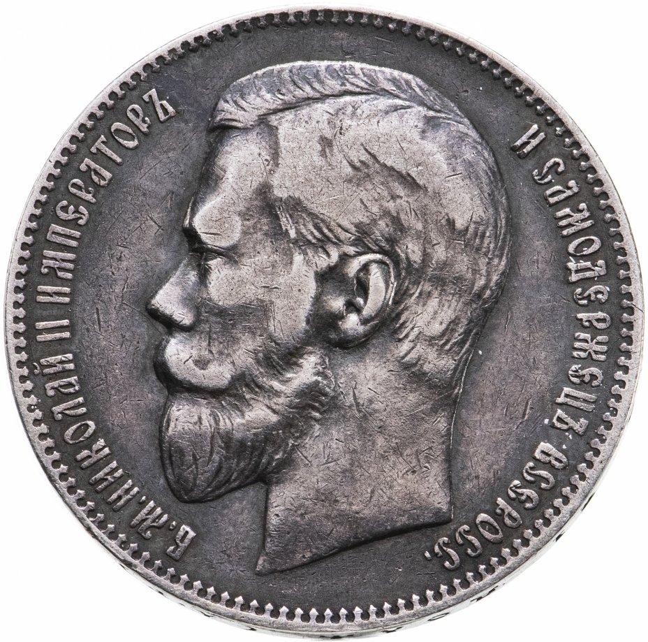 купить 1 рубль 1898 АГ, Биткин №43