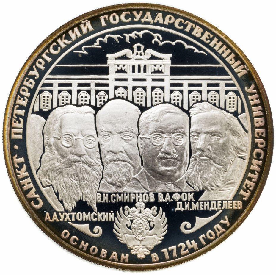 купить 3 рубля 1999 СПМД 275-летие первого Российского университета