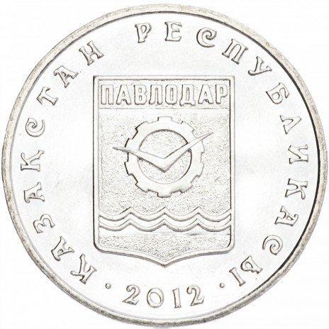 "купить 50 тенге 2012 ""Города Казахстана - Павлодар"""