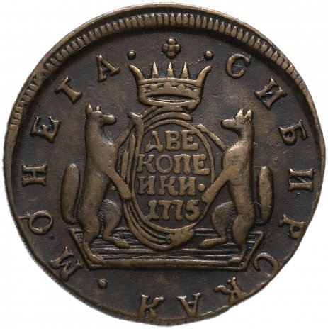 купить 2 копейки 1775 КМ сибирские