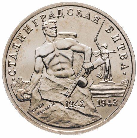 купить 3 рубля 1993 ММД 50-летие Победы на Волге