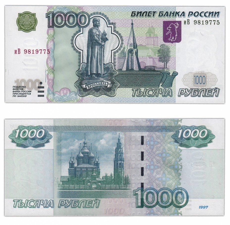 купить 1000 рублей 1997 (модификация 2004) тип литер маленькая/Большая ПРЕСС