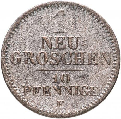 купить Германия (Саксония) 1 неугрошен/ 10 пфеннигов 1851