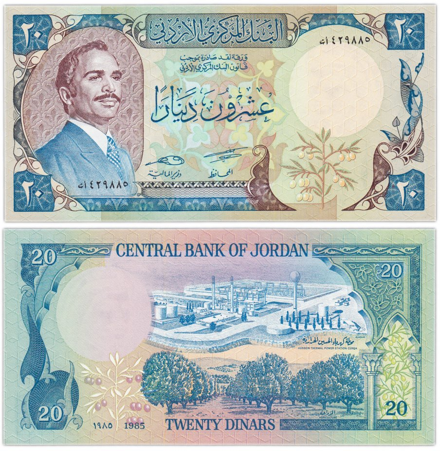 купить Иордания 20 динар 1975-1992 (1985) (Pick 22с)