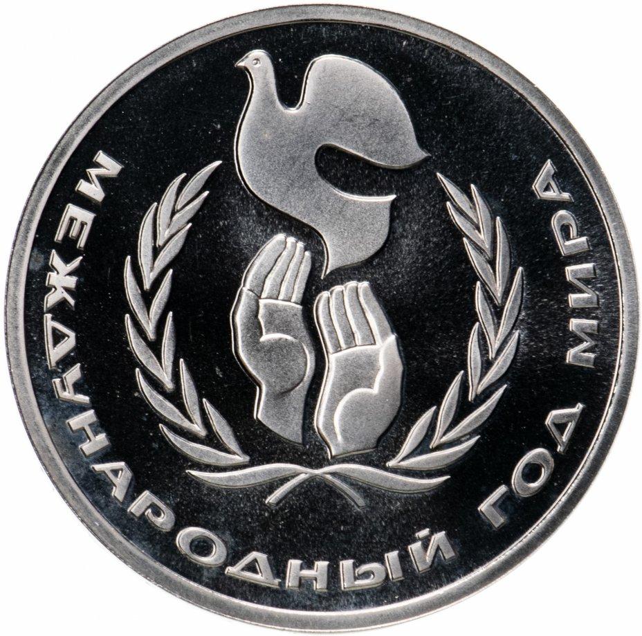 """купить 1 рубль 1986  """"Международный год мира"""", стародел"""