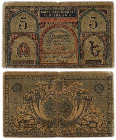 купить Азербайджан (Баку) 5 рублей 1918 Бакинская Городская Управа