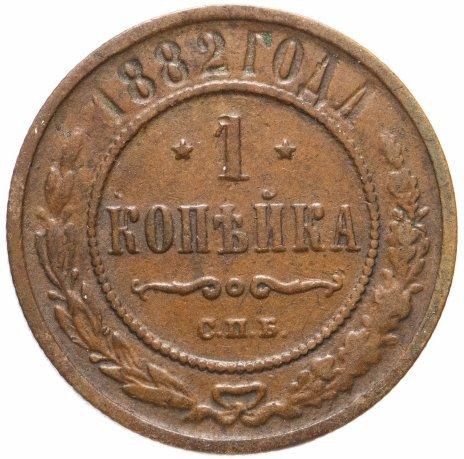 купить 1 копейка 1882 СПБ