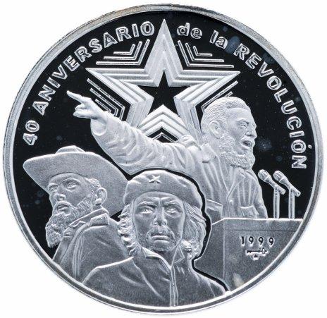 """купить Куба 10 песо 1999 """"40 лет Революции на Кубе"""""""