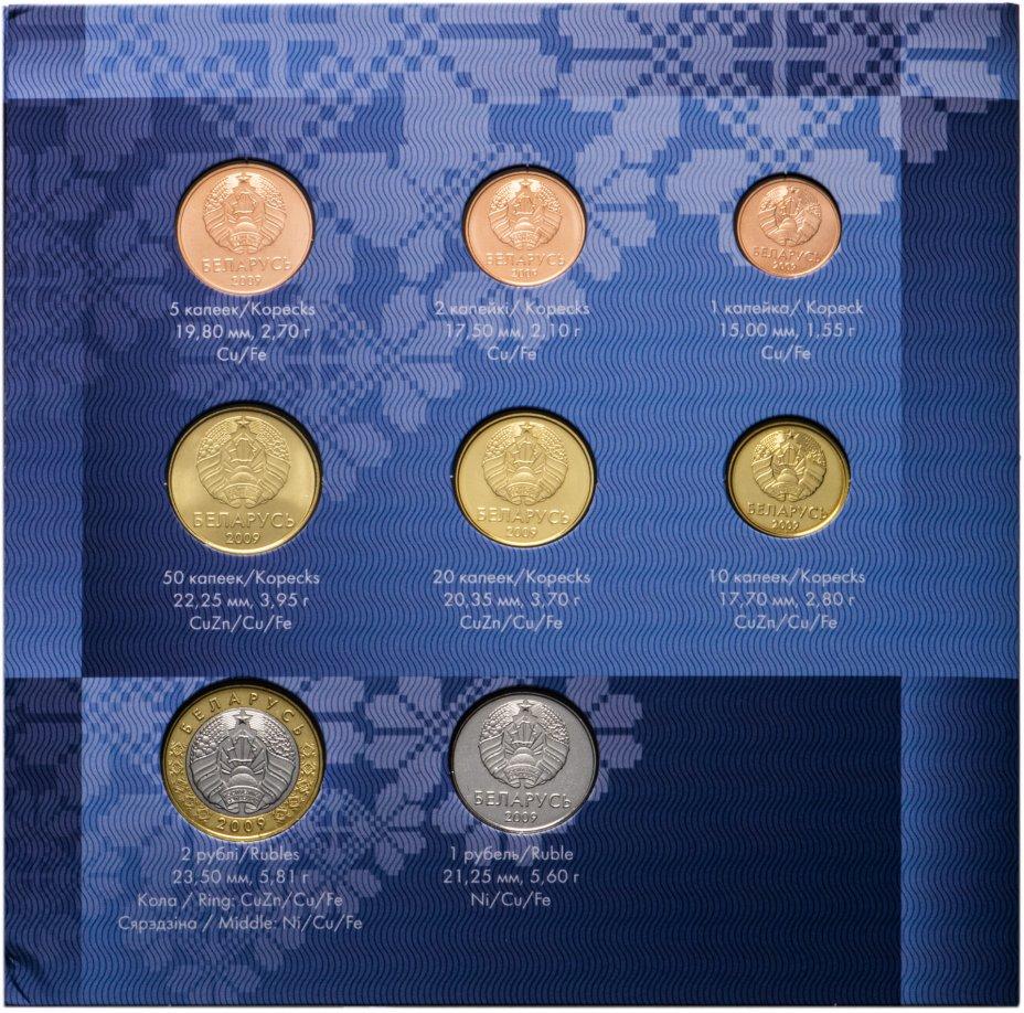 купить Беларусь Официальный набор 8 монет 2009 (2016) года в буклете
