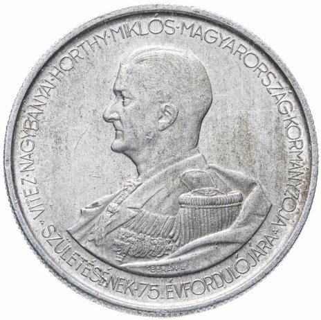 купить Венгрия 5 пенгё 1943  год (75-летие Миклоша Хорти - регента Королевства Венгрия)