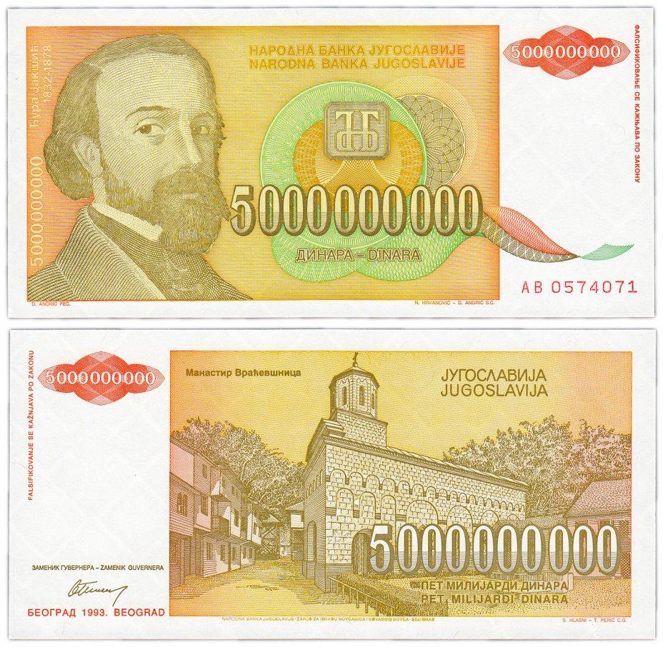купить Югославия 5000000000 динар 1993 (Pick 135a)