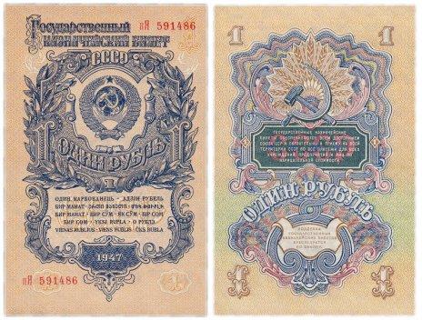 """купить 1 рубль 1947 16 лент, шрифт """"У"""", тип литер маленькая/Большая, В47.1.3 по Засько ПРЕСС"""