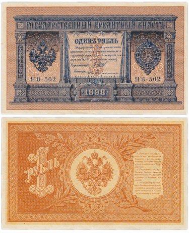 купить 1 рубль 1898 НВ-502 управляющий Шипов, кассир Гейльман