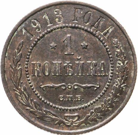 купить 1 копейка 1913 СПБ