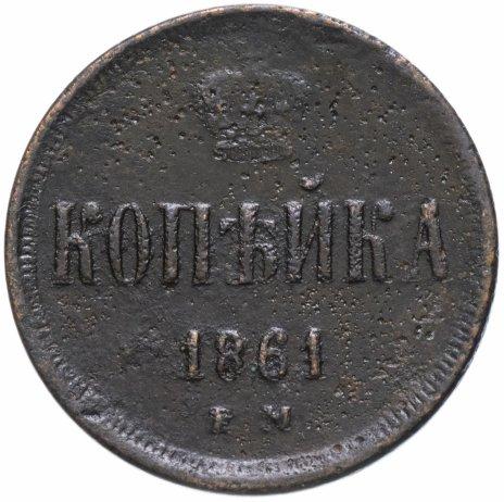 купить 1 копейка 1861 ЕМ