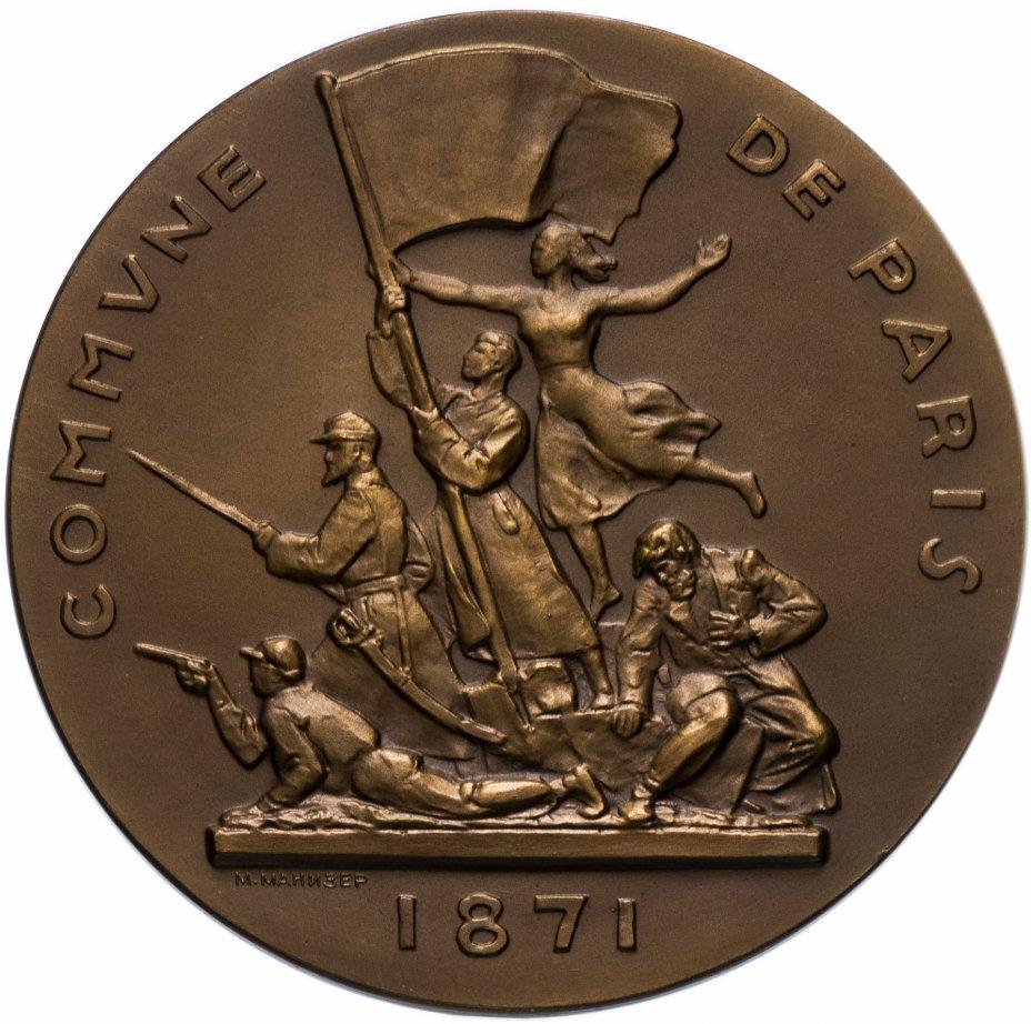 """купить Медаль """"К. Маркс и Ф. Энгельс - Парижская коммуна 1871 г."""""""