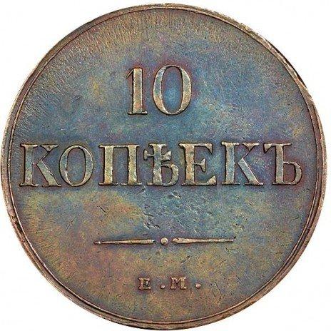 купить 10 копеек 1835 года ЕМ-ФХ
