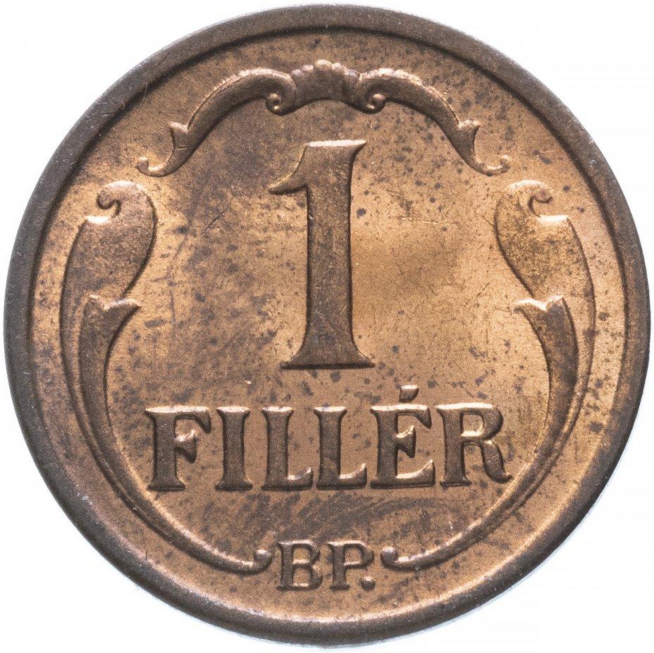 купить Венгрия 1филлер (filler) 1938