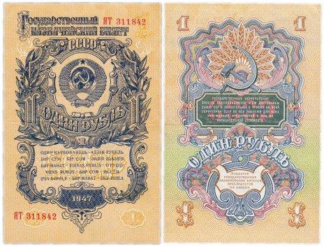 купить 1 рубль 1947 (1957) 15 лент в гербе, 1-й тип шрифта, тип литер Большая/Большая, В57.1.1 по Засько