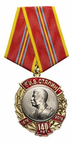 """купить Медаль РФ 2019 г """"140 лет И.В.Сталину"""", с удостоверением, булавка"""