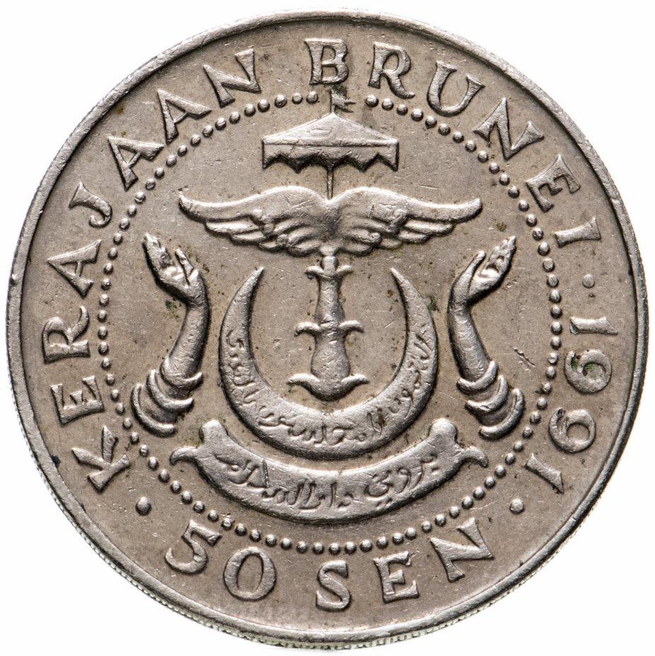 купить Бруней 50 сенов (sen) 1991