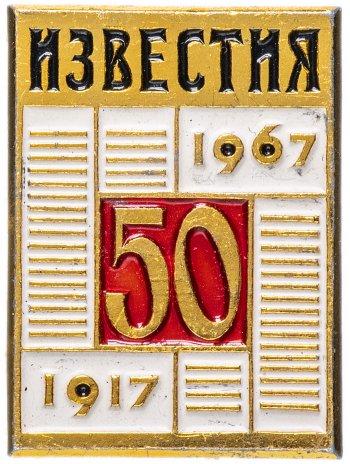 """купить Значок СССР 1967 г """"Известия 50 Лет"""", булавка"""