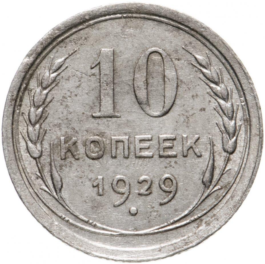 купить 10 копеек 1929