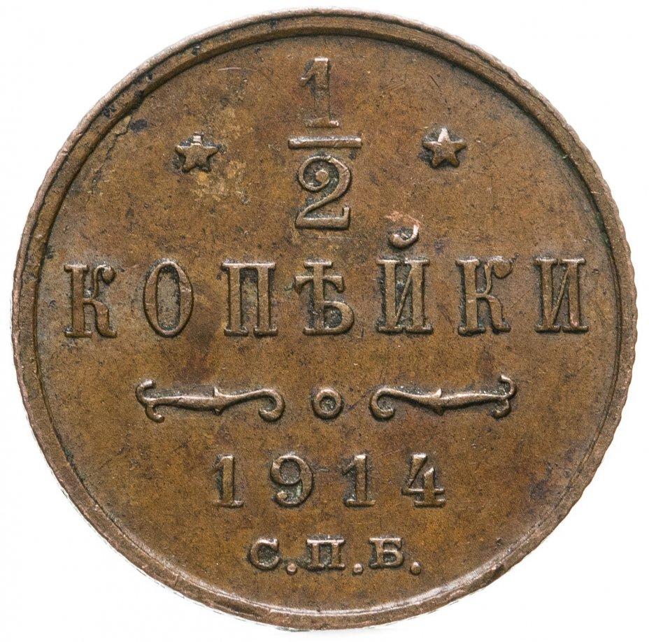 купить 1/2 копейки 1914 СПБ
